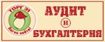 Аудит и бухгалтерия Торг31